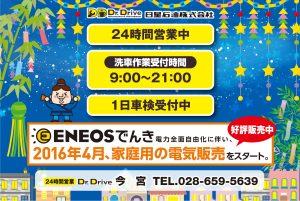event_imamiyaura201607