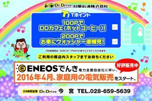 イベントカード160422